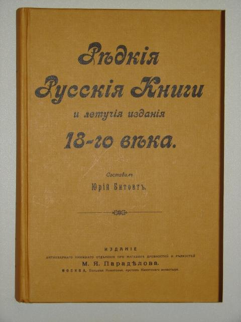 `Редкие русские книги и летучие издания XVIII века` Ю. Битовт. 1905 Москва