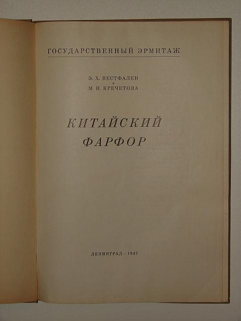 `Китайский фарфор` М.Н. Кречетова и Э.Х. Вестфален. 1947г. Ленинград
