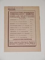 `Научно-популярная библиотека Московского зоопарка` . 1928 г. Москва