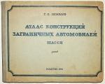`Атлас конструкций заграничных автомобилей` Г.В. Зимелев. 1941г. Москва-Ленинград