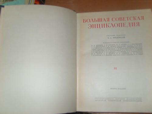 `Большая Советская Энциклопедия` .