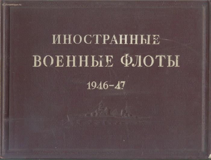 `Иностранные военные флоты 1946-47` Министерство вооруженных сил союза ССР. 1947, Москва