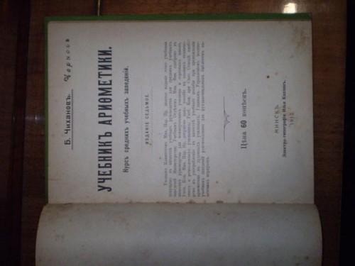 `Учебникъ Арифметики` Б.Чихановъ(чернов). 1912г.Минск.