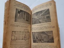 `Сооружения для обслуживании рабочих при шахтах` М.Н.Курочкин. Государственное научно-техническое горное издательство, 1932 г.