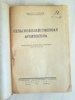 `Сельскохозяйственная архитектура` П.С. Страхов. М. Сельхозгиз, 1930г.