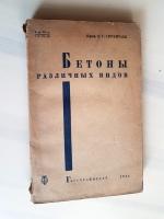 `Бетоны различных видов` Б. Г. Скрамтаев. Ленинград Госстройиздат 1933г.