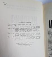 `История техники` Зворыкин А.А., Осьмова Н.И., Чернышев В.И., Шухардин С.В.. Издательство социально-экономической литературы, 1962 г.