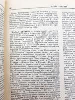 `Дипломатический словарь в двух томах` . Москва, Государственное издательство политической литературы, 1948 г.