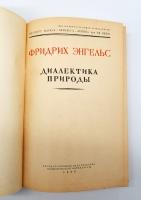 `Диалектика природы` Фридрих Энгельс. Москва, Государственное издательство политической литературы, 1950 г.