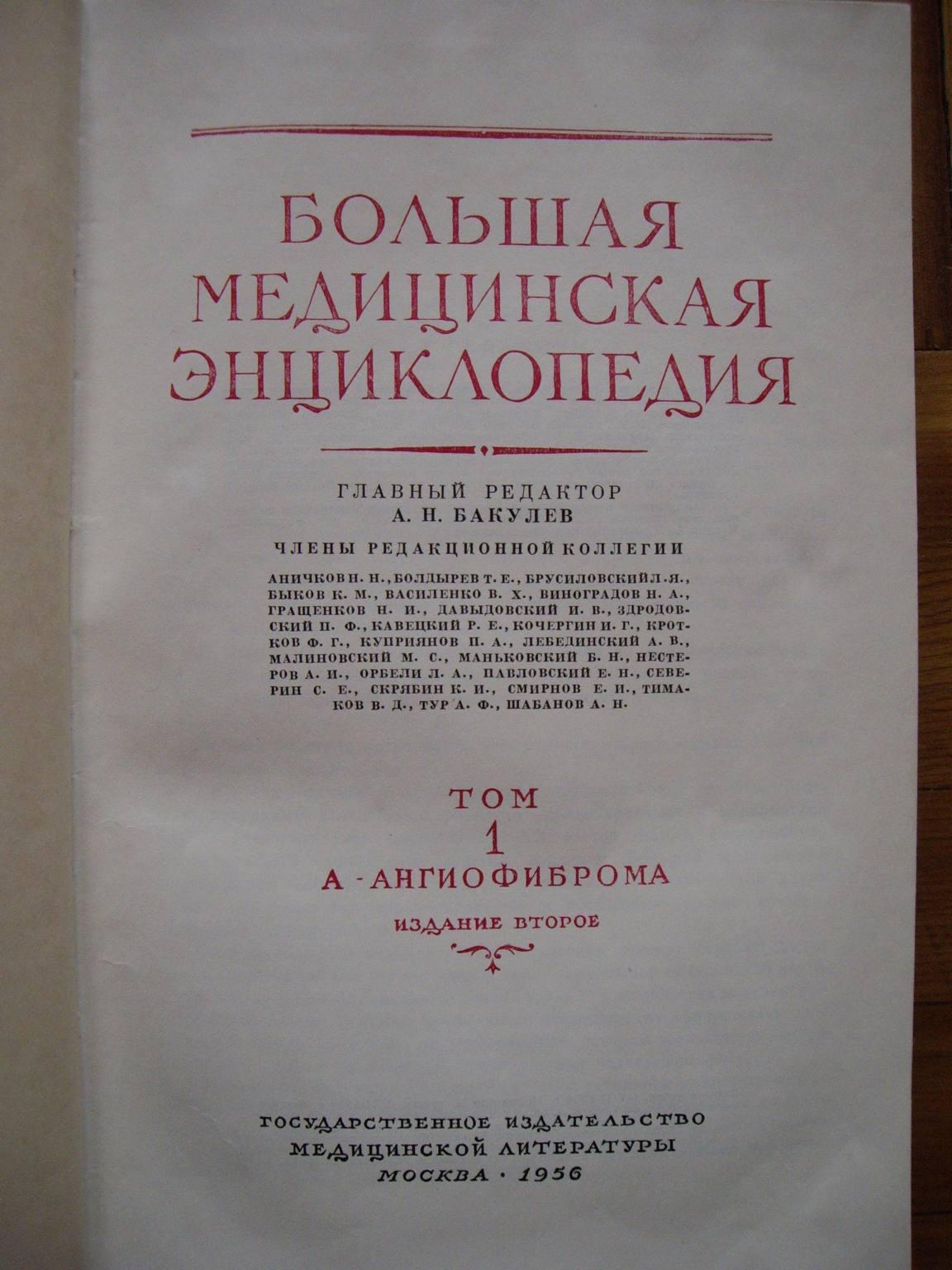 epub Перша допомога. 1965