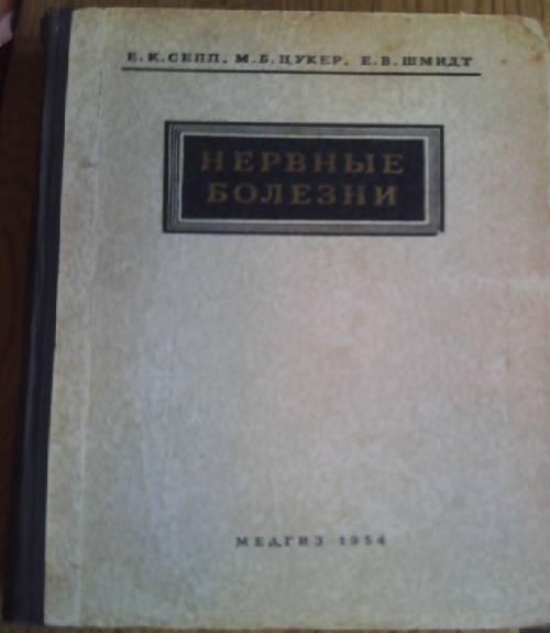 `Нервные болезни(учебник)` Е.К. Сепп, М.Б. Цукер, Е.В.Шмидт. Москва-Медгиз-1954