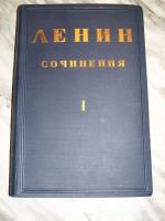 `В.И. Ленин.Полное собрание сочинений` В.И.Ленин. 1927 Москва-Ленинград