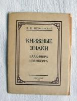 `Книжные знаки Владимира Изенберга` В.К. Охочинский. Петроград, 1923 год