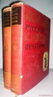 Антикварная книга: 400 лет русского книгопечатания 1564-1964 г. . Москва, 1964 г