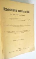 `Происхождение животного мира` Вильгельм Гааке. СПб, 1902 г