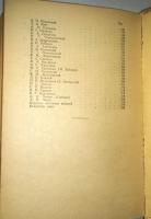 `Основные издания русских писателей XIX век` Рыскин Е.И. Москва, 1948 г