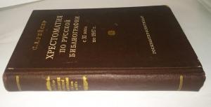 `Хрестоматия по русской библиографии с XI века по 1917` Рейсер Соломон. Москва, 1956 г