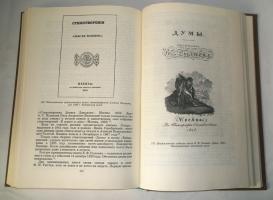 `Рассказы о книгах` Смирнов-Сокольский Николай. Москва, 1977 г