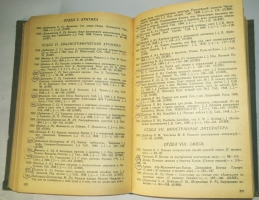 `Журнал Отечественные записки 1839 - 1848. Указатель содержания` В.Э. Боград. Москва, 1985 г.