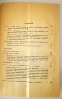 `Периодика по литературе и искусству за годы революции 1917-1932` К.Д. Муратова. Ленинград, 1933 г.