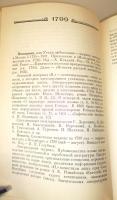 `Русская периодическая печать 1702 - 1894` А.Г. Дементьев, А.В. Западов, М.С. Черепахов. Москва, 1959 г.