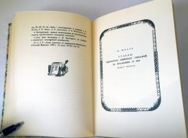 `Альманах библиофила 1929г. (Факсимильное издание)` . Москва, 1983 г.