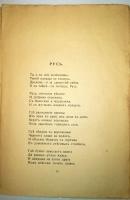 `Стихи о России` Блок Александр. Петроград, 1915 г