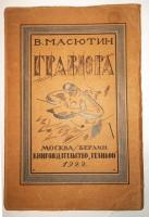 `Гравюра и литография` В. Масютин. Москва - Берлин, 1922 г.