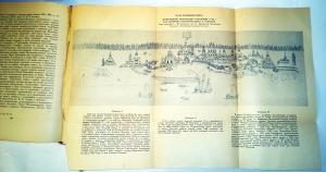 `Дом Строгановых в XVI-XVII вв` Введенский А.А. Москва, 1962 г