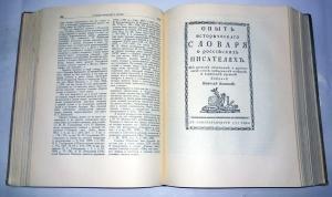 `Русские биографические и биобиблиографические словари` Кауфман И. М.. Москва, 1955 г