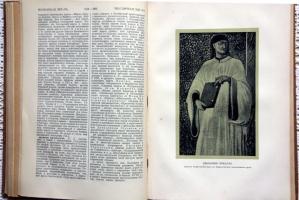 `Литературная энциклопедия в 11 томах` . 1929 г