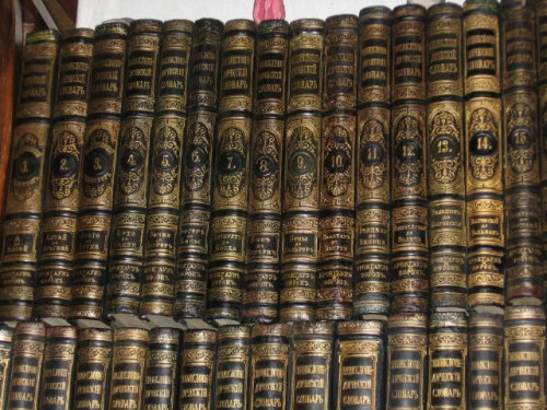 `Энциклопедический словарь в 86 томах` Брокгауз-Эфрон.