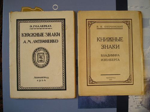 `Э.Голлербах Книжные знаки А.М.Литвиненко` В.К.Охочинский Книжные знаки В.Изенберга. 1923-1924гг.