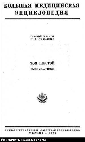 `Большая Медицинская Энциклопедия` Ред.Семашко. 1928-1936 г.г.издания, Москва