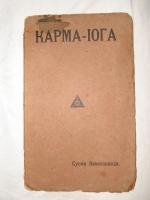 `Карма-Йога` Суоми Вивекананда. С.-Петербург, Книгоиздательство  Новый Человек , 1914 г.