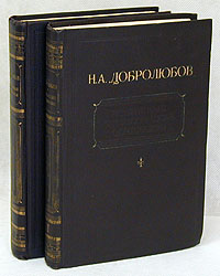 `Избранные философские сочинения. Том 1 и 2` Добролюбов Н.А. 1945 г