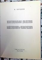 `Экзистенциальная диалектика божественного и человеческого` Бердяев Николай. 1952 год.