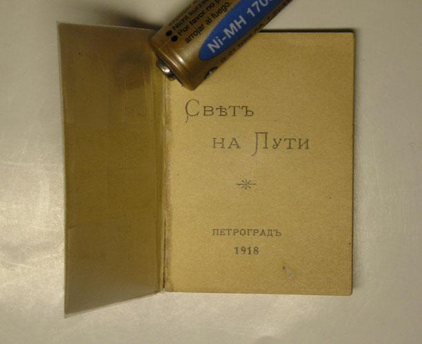 `Свет на пути` Миниатюрная книга. Петроград, 1918 г., издание журнала Вестник Теософии