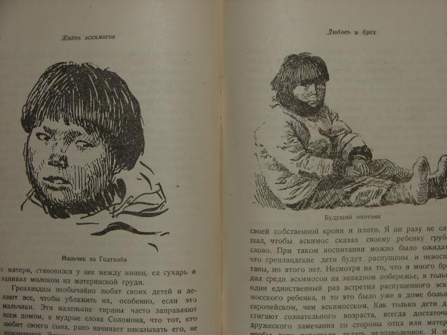 `Собрание сочинений  в 5 томах . Том1.` Фритьоф Нансен. 1937г. Ленинград
