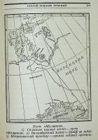 `50 дней Гибель дирижабля Италия` Ю. Геко. 1928г. Ленинград