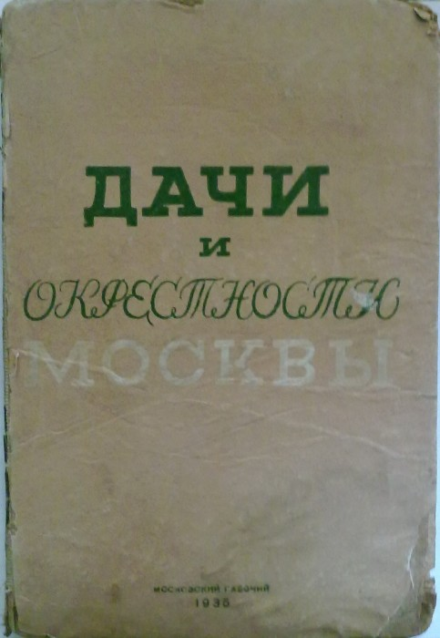 `Дачи` Португалов, Длугач, Левитин. Московский рабочий 1935