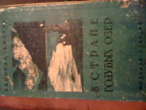 `В СТРАНЕ ГОЛУБЫХ ОЗЕР` Зинаида Рихтер. Издательство Молодая Гвардия 1930 год.