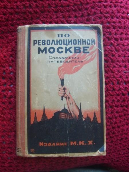 `По революционной Москве. Справочник-путеводитель` . 1926, Москва
