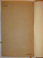 `По Москве. Прогулки по Москве и её художественным и просветительным учреждениям` Под редакцией Н.А.Гейнике, Н.С.Елагина, Е.А.Ефимовой, И.Н.Шитца. Москва, Издание М. и С. Сабашниковых, 1917 г.