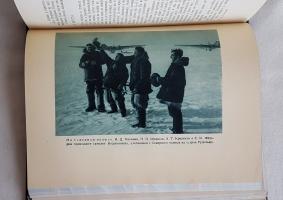 `Жизнь на льдине` И.Д.Папанин. Москва, Издание редакции Правда, 1938 г.