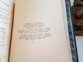 `Из истории великих русских географических открытий` Проф. А.В.Ефимов. Москва, 1949 г.