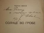 `Солнце во гробе` Рюрик Ивнев. Москва, Книгоиздательство  Имажинисты , 1921 г.