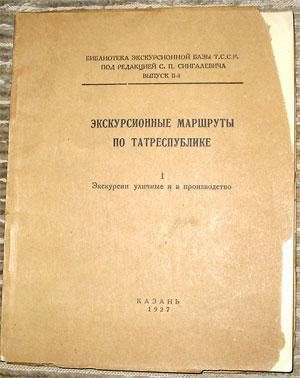 `Экскурсионные маршруты по Татреспублике` . 1927г,   Казань