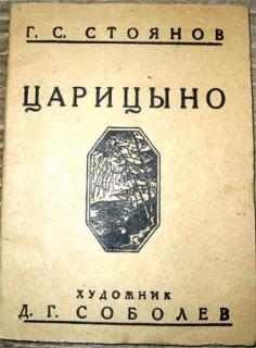 `Царицыно` . 1936г.  Москва