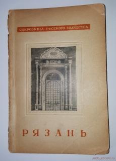 Антикварная книга: Рязань. М.Ильин. Москва, 1945 г.